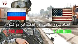 مقایسه قدرت نظامی روسی...