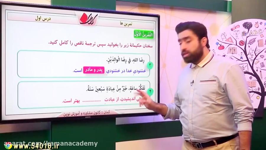 تمرین-های-درس-اول-عربی-هشتم