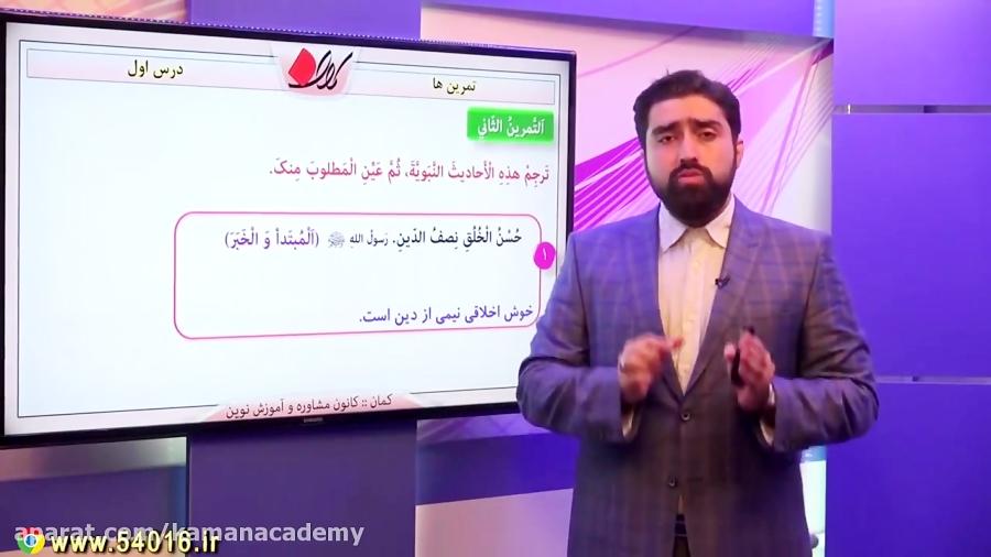 تمرین-های-درس-اول-عربی-یازدهم