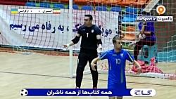خلاصه فوتسال ایران 2-1 اوکراین