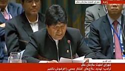محکوم کردن آمریکا درباره تحریم های ایران توسط رئیس جمهور بولیوی
