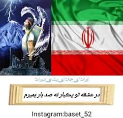 ایران ای جان