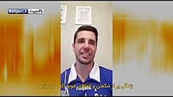 صحبت های جانواریو درباره زندگی در ایران و بازی در دربی تهران
