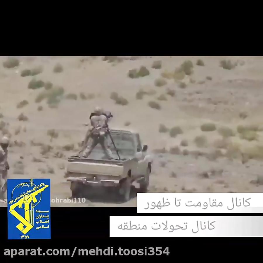 8ffb09b76 فیلم: بمهن ۹۶ دستگیری ۱۶ داعشی در داخل مرز ایران / ویدیو کلیپ | پرشین ناز