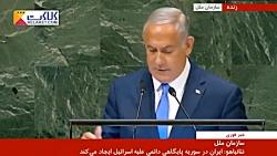توهم نتانیاهو از تاثیر تحریم ها بر اقتصاد ایران
