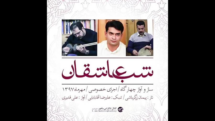 آهنگ شب عاشقان ساز و آواز چهارگاه تار پیمان علیرضا آقابابایی آواز علی قدیری