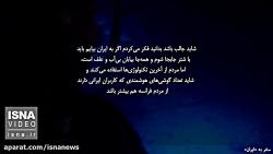 نظرات شنیدنی گردشگران خارجی درباره «ایران»