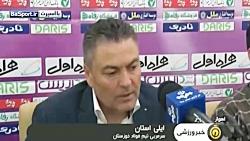 کنفرانس خبری مربیان بعد از بازی فولاد - ماشین سازی تبریز