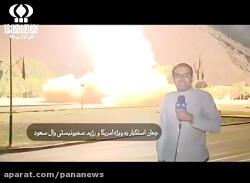 حمله موشکی سپاه پاسداران به مقر سرکردگان جنایت تروریستی اهواز در شرق فرات