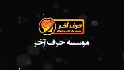 آموزش عربی کنکور - مبحث ...