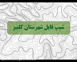 توپوگرافی شهرستان کلیب...