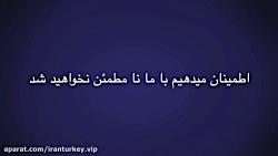 موسسه ایران ترکیه اولی...