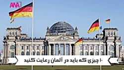 ۱۰ چیزی های که باید در آلمان رعایت کنید