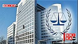 خبر فوری صدور حکم دادگاه لاهه به نفع ایران