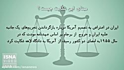 رای لاهه و وضعیت پیمان دوستی ایران و آمریکا