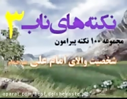 جلال و کمال  امام علی عل...