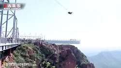 تاب بازی ترسناک در ارتفاع 320 متری!