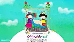 تیزر هفته ملی و روز جهانی کودک