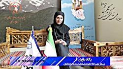 جایگاه ایران در گردشگر...