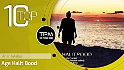 Amir Tataloo - Best Songs Vol. 3 ( بهترین آهنگ های امیر تتلو )