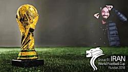 ( آهنگ های تیم ملی ایران در جام جهانی روسیه )