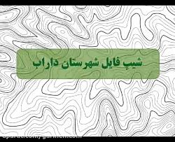 توپوگرافی شهرستان داراب