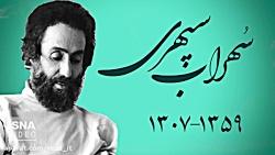۱۵ مهرماه زادروز سهراب سپهری ، شاعر نازک خیال گرامی باد.