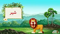 Wild Animals in Farsi/Persian | حیوان...