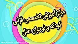 تیزر تبلیغاتی مرکز آمو...