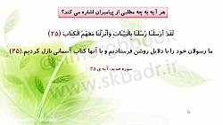 نبوّت- هدیه های آسمانی ...
