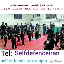 آموزش دفاع شخصی خیابان...