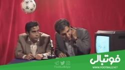 گزارش فینال جام جهانی 1994 در طنز ساعت خوش با حضور مهران مدیری