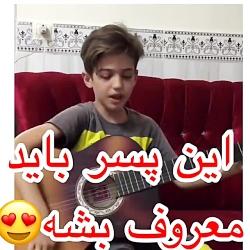 پسربچه،خواننده