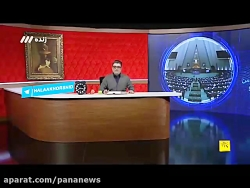 شوخی جالب رضا رشیدپور و عوامل حالاخورشید با شعرخوانی یک نماینده مجلس!