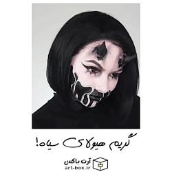 گریم هیولای سیاه | هالوین با آرت باکس