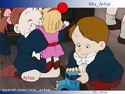 میکس از انیمیشن بابا لن...