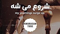 Amin Bani - paeez (lyrics video) English s...