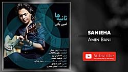 Amin Bani - Sanieha (امین بانی - ...