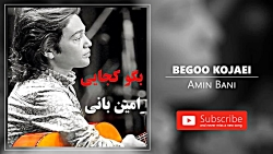 Amin Bani - Begoo Kojaei (امین بان...
