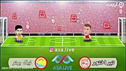 جام جهانی 2020