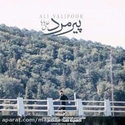 آهنگ علی بابا به نام پی...