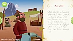 داستان کشتی نوح