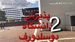 پذیرش دانشگاه دوسلدورف...