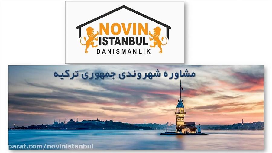 همه چیز درباره شهروندی و اقامت دایم ترکیه 2018