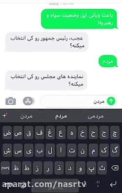 SMS سیاسی!!
