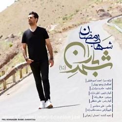 آهنگ شهاب رمضان به نام ...