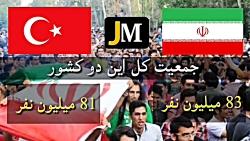 ایران یا ترکیه | کدام یک...