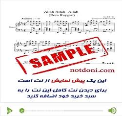 نت آهنگ الله الله الله ...
