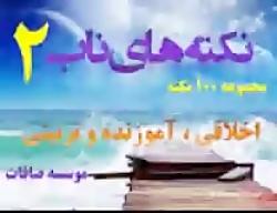اسلام ناب
