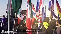به هم رسانده خدا عراق و ایران را حب الحسین یجمعنا-اربعین حسینی - میثم مطیعی